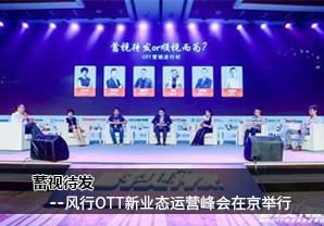蓄视待发 风行OTT新业态运营峰会在京举行