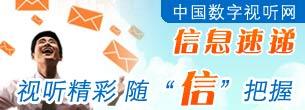 信息速递-中国数字视听网信息速递频道