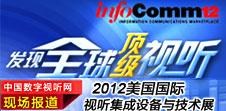 美国infocomm2012现场报道