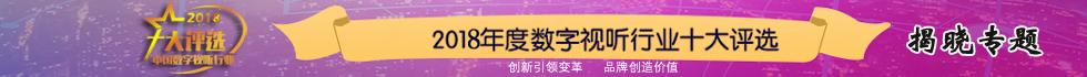 2018数字视听行业十大评选揭晓