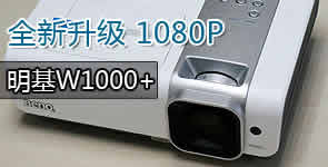全新升级 1080P明基W1000+投影机评测