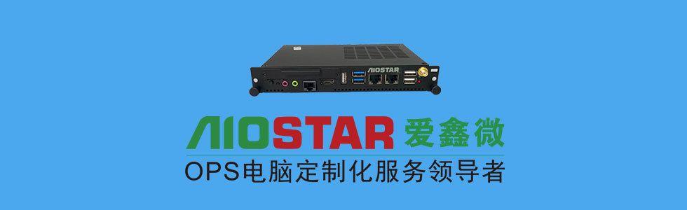 深圳市爱鑫微电子有限公司