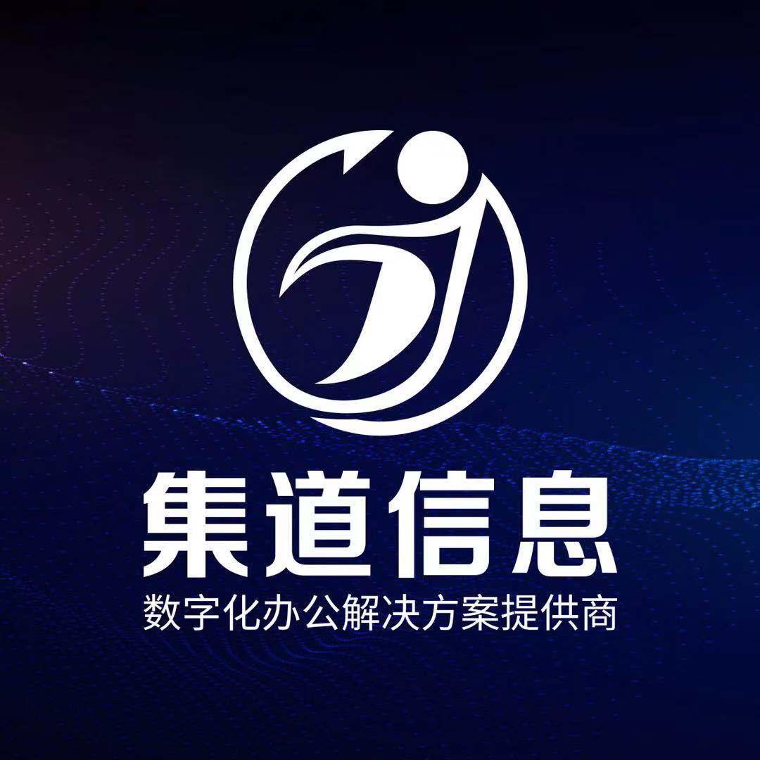 江苏集道信息科技有限公司
