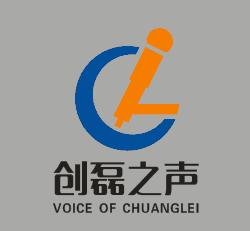 安徽创磊之声智能科技有限公司