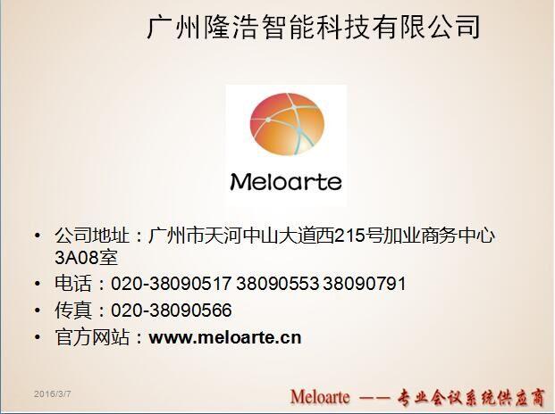 广州隆浩智能科技有限公司