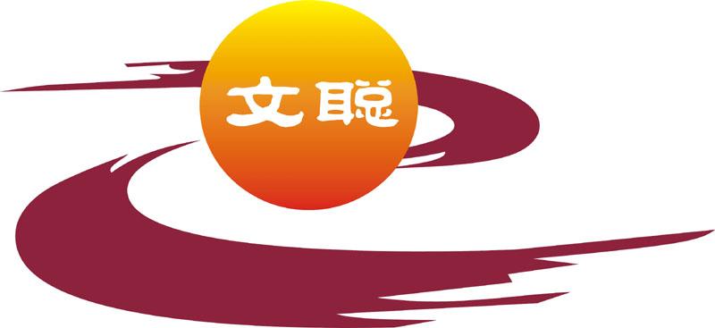 广州市文聪计算机科技有限公司
