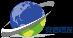 北京安信恒发科技有限公司