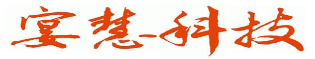 上海宴慧信息科技有限公司