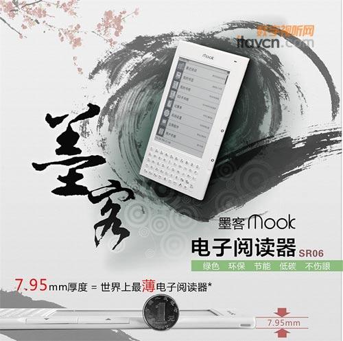"""""""棋牌游戏送88彩金墨客""""超薄电子书"""
