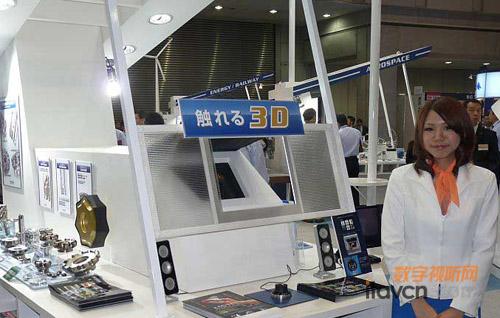 可触式3d显示器亮相日本国际机床展