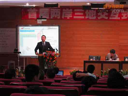 鸿合2010年两岸三地交互式教学应用研讨会_电