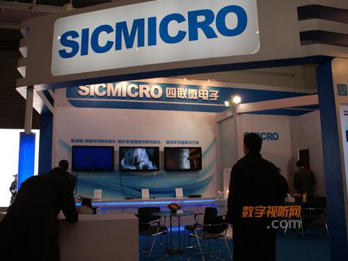 ccbn2011:四联微电子展台秀_平板电视-中国数字视听网