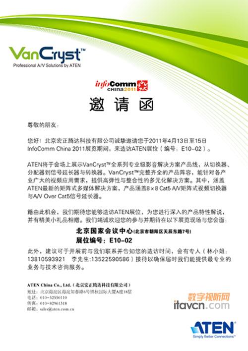 宏正腾达盛装出席infocomm china 2011