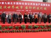 新品新技术荟萃2011第九届北京安防展
