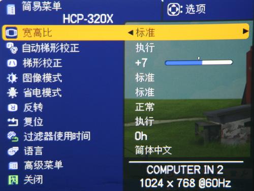 日立hcp-320x投影机系统菜单