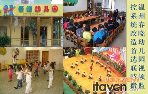 联特微助力温州春晓幼儿园视频监控改造