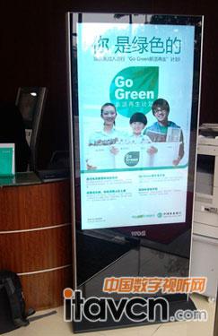 wos立式数字海报机应用于交通银行