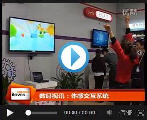视频观展:数码视讯体感交互系统