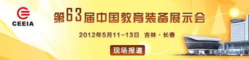 吉林长春第63届中国教育装备展示会
