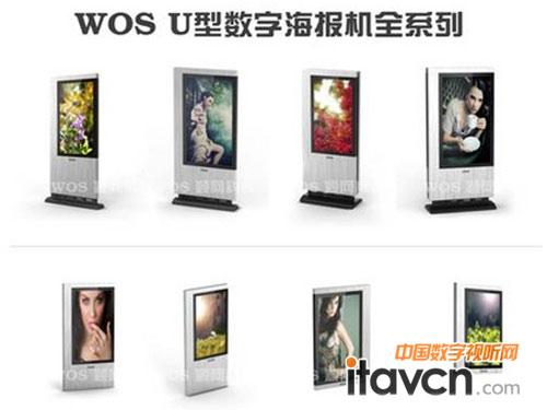 颖网wos u型数字海报机炫亮上海标牌展