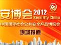 2012中国国际社会公共安全产品博览会