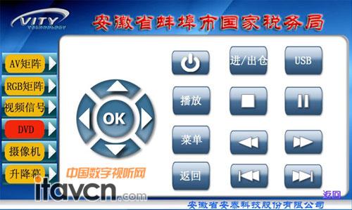 上图是会议室dvd控制界面,常用的控制功能都有制作在触摸屏上.图片