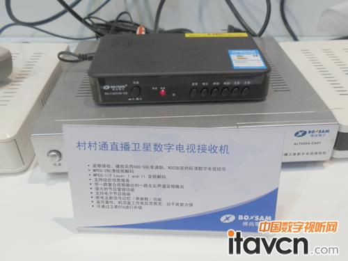 村村通直播卫星数字电视接收机