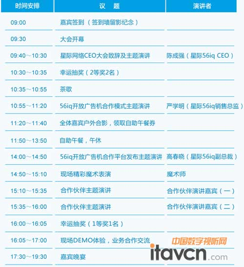 56iq开放广告机合作大会将在杭州召开