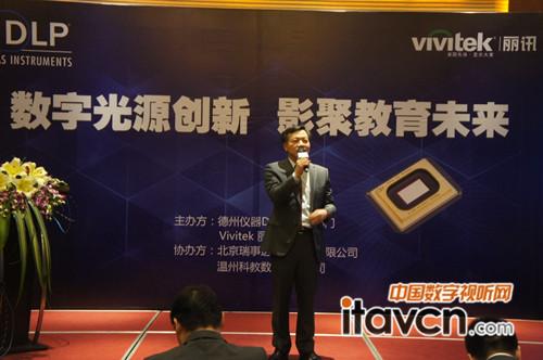 Vivitek丽讯中国区CEO 林中庸先生在巡展城市现场致欢迎辞