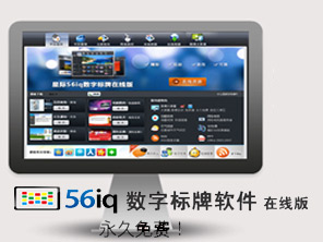 56iq发布业内首款跨平台数字标牌软件