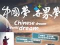 中国梦 世界梦-数字显示成果转化平台