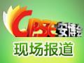 第十四届 中国国际社会公共安全博览会