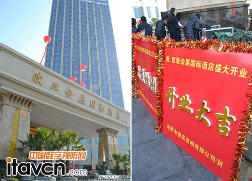 今年,欧亚集团开启武汉欧亚国际酒店项目,由于fdb音响的良好表现,欧亚图片