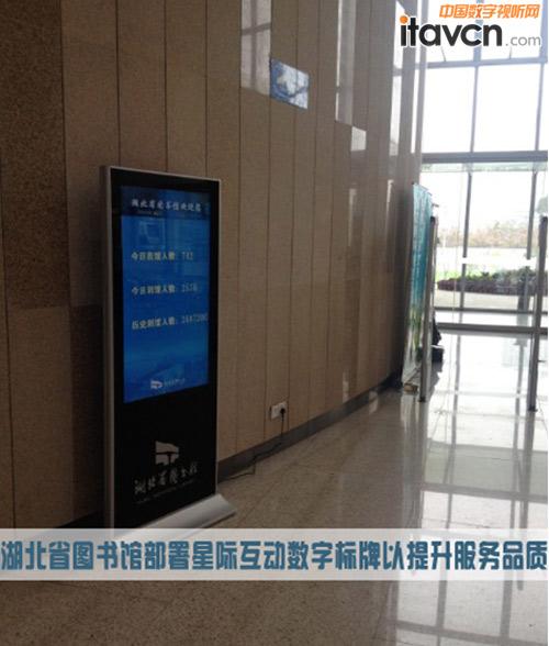 湖北图书馆部署星际互动数字标牌一体机 数字
