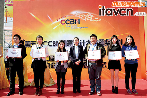第五届ccbn创意设计大赛颁奖典礼举行