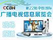 第22届中国国际广播电视信息展览会专题