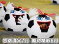 世界杯助7月完美收官 8月好戏将开锣