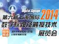 第六届上海国际数字标牌展专题报道