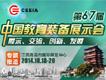 第67届中国教育装备展示会专题报道