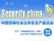 专题报道:现场直击2014北京安博会