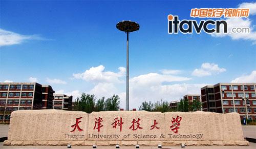 天津科技大学选定宝业恒pal扩声系统