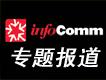 InfoComm2015国际视听集成展专题报道