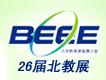 2015年第26届北京教育装备展示会报道
