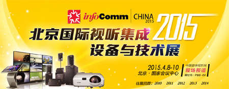 infocomm china 2015 北京国际视听集成设备与技术展现场报道