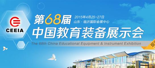 第68届中国教育装备展专题报道