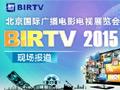 广电行业盛宴 BIRTV2015专题直播报道
