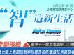 第七届上海国际数字标牌展专题报道