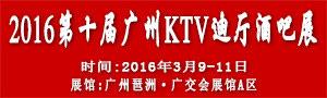 广州教育展