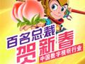 猴年大吉 数字视听行业百名总裁贺新春