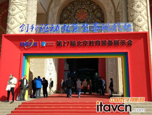 第27届北京教育装备展示会成功召开